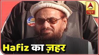Hafiz Saeed Tries To Instigate Kashmiris | ABP News