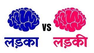 क्या लड़के लड़कियों से ज़्यादा SMART होते हैं? Science and Neurology of Girls vs Boys Brain