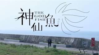 神仙魚THE GOD FISH