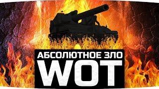 ДЖОВ ПРЕДАЛ СВОИ ИДЕАЛЫ ● АБСОЛЮТНОЕ ЗЛО World Of Tanks!