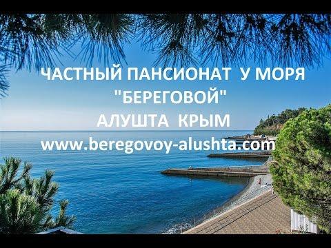 Отдых все включено в Крыму 2017. Частный пансионат у моря Береговой Алушта Малый Маяк.