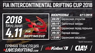 FIA INTERNATIONAL DRIFTING CUP 2018