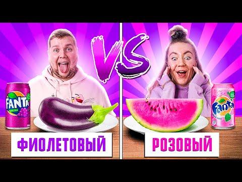 Розовая еда VS Фиолетовая челлендж!