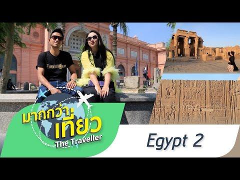 เที่ยวอียิปต์ตอนที่ 2 รายการมากกว่าเที่ยว The Traveller - Egypt【OFFICIAL】