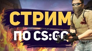 CS:GO LIVE! ВЕБКА! donationalerts.ru/r/championegor - Подкинь Голды! (Like&Sub!)