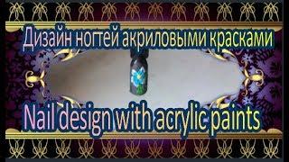 Дизайн ногтей акриловыми красками 1. Nail design with acrylic paints 1.