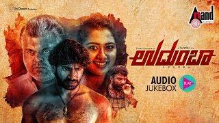 UDUMBA | New Kannada Audio Jukebox 2018 | Pawan Shourya | Vineeth Raj Menon | Shivaraj