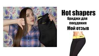 Правдивый отзыв: HOT SHAPERS бриджи для похудения