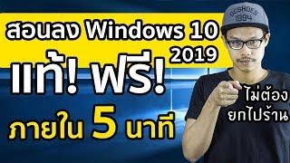 สอนลง Windows 10 ใหม่ล่าสุด 2019 โคตรง่าย ลงผ่าน USB แท้! ฟรี! ปลอดภัย!