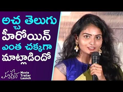 Actress Ananya Cute Speech | Mallesham Movie Trailer Launch | Priyadarshi | E3 Talkies