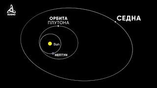 Что скрывает САМЫЙ УДАЛЕННЫЙ объект Солнечной системы? СЕДНА.