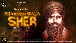 BhindRan Wala  Sher - Amarjit Singh Ji Sabhra - Latest Punjabi Dharmik Song 2019 - Best Records