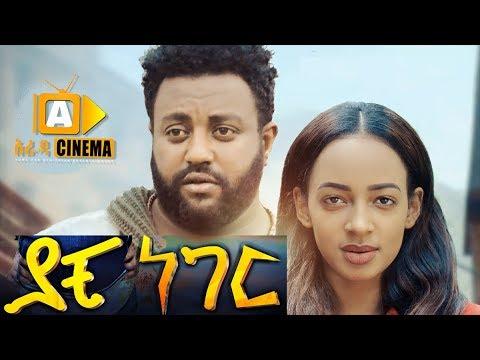 ያቺ ነገር- Ethiopian Movie Yachi Neger - 2019 ሙሉፊልም