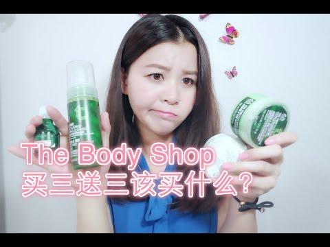 The Body Shop 买三送三该买什么?the body shop best products 韩小艾 (teatree茶树,aloe芦荟,nutriorganic, makeupremover