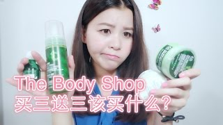 The body shop 买三送三该买什么?the body shop best products 韩小艾 (teatree茶树,aloe芦荟,nutriorganic, makeupremover