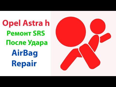 SRS AirBag Crash Ремонт блока подушек безопасности Opel Astra H (почти руководство)