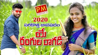 Ye Rangula Raagadi Video Song || Hanumanth Yadav || Latest Folk Song 2020 || #PM_creation_tv