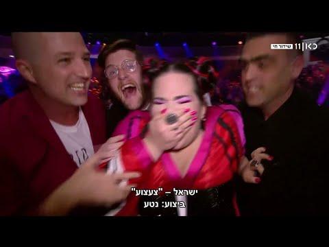 הדרמה של האירוויזיון: רגע הזכייה של נטע ברזילי 🇮🇱