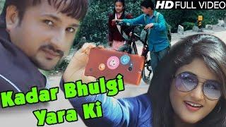 Kadar Bhulgi Yara Ki // Latest Haryanvi Song 2015 // Raju Punjabi , Sonu Rathee // NDJ Music
