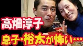 高畑淳子「息子・裕太が怖い…」高畑家のヤバすぎる現状! 母の行き場の...