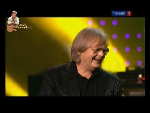 Юрий Антонов - Я вспоминаю. 2010