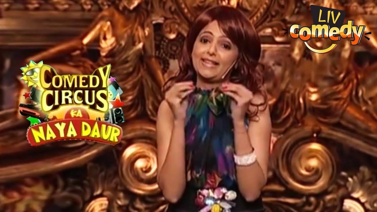 सुगंधा ने बुलाया नकली Shekhar को | Comedy Circus Ka Naya Daur | Comedy Videos