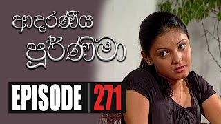 Adaraniya Poornima | Episode 271 09th August 2020 Thumbnail