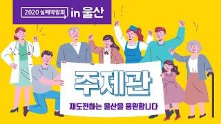 2020 실패박람회 in 울산 주제관