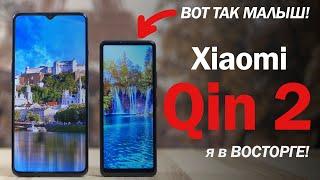 Xiaomi Qin 2 - СУПЕР МАЛЕНЬКИЙ СМАРТФОН! Я В ВОСТОРГЕ, но есть нюансы...