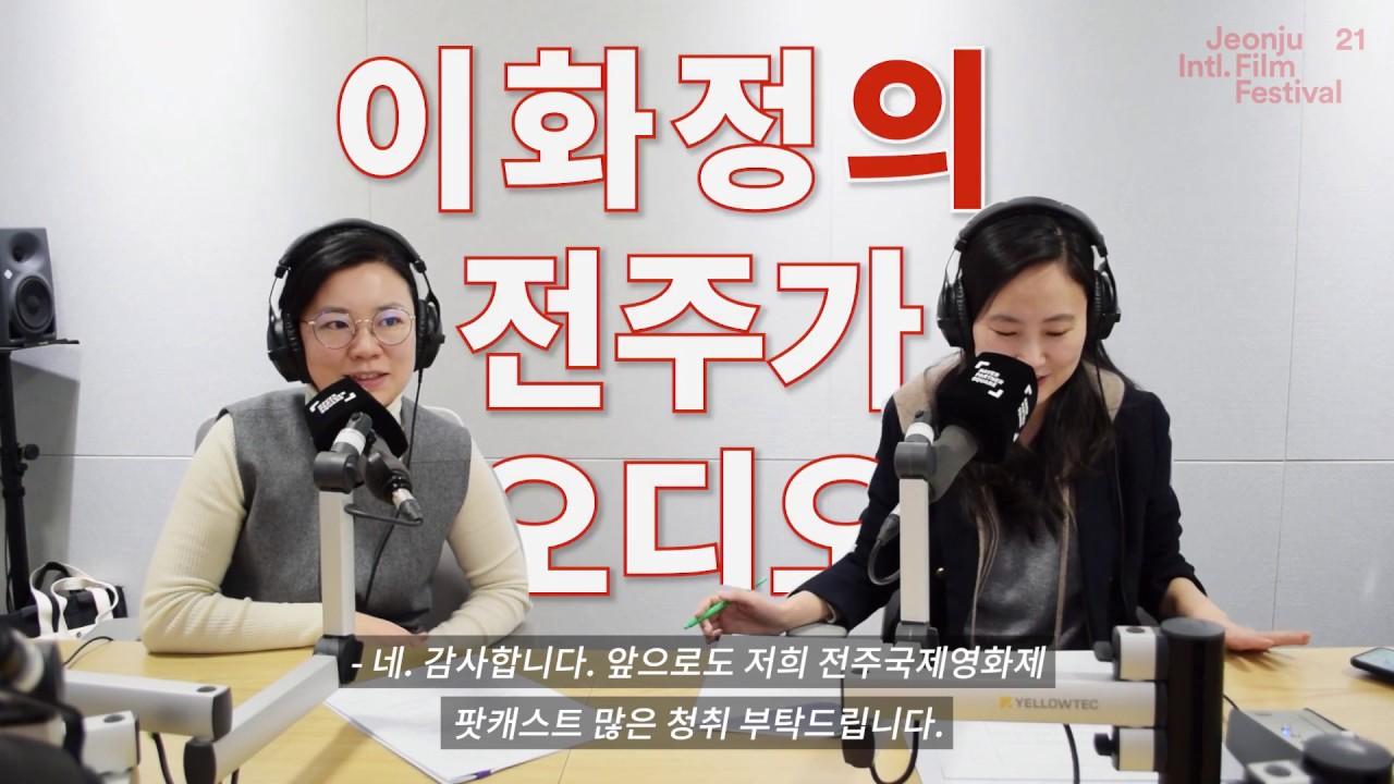 📻 #전주국제영화제 #팟캐스트 론칭 예고!
