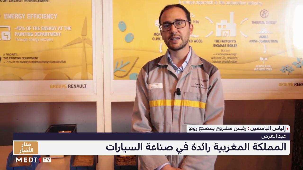 المملكة المغربية رائدة في صناعة السيارات