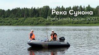 Рыбалка в июле 2021 Река Сухона