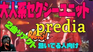 大人セクシー系のアイドルとして活動10年目にして画期的なオーディションで話題のグループ PREDIA(プレディア) 2曲REACT 公式HomePage https://pr...