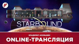 О дивный новый мир Starbound