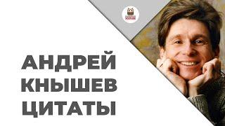 Смотреть Цитаты: Андрей Кнышев | Цитаты великих онлайн