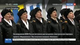 Подводная лодка  Колпино  вошла в состав Черноморского флота