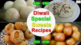 Diwali special sweets recipe-Ladoo and Rasgulla sweets recipes-Rasgulla Recipe-Ladoo Recipe in hindi