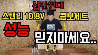 [전동공구 리뷰]십만원대 스탠리10.8V콤보세트 성능 …