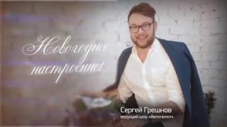 """Сергей Грешнов, ведущий шоу """"Автопилот"""""""