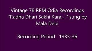 व्हिंटेज 78 RPM उडिया रेकॉर्डिंग ... & # 39; & # 39; राधा धारा सखी कारा ... & # 39; & # 39; माला देवी यांनी गायली