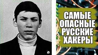 ОПАСНЫЕ РУССКИЕ ХАКЕРЫ ч.1 | ТОП 3