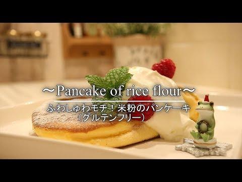 ふわしゅわ☆米粉パンケーキの作り方Rice pancakes|グルテンフリー|Coris cooking
