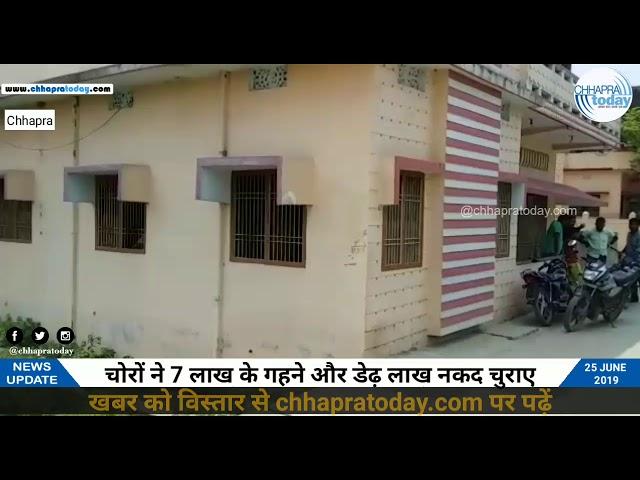 #Chhapra के नागेश्वर कॉलोनी में लगभग 7 लाख के आभूषण और नकद की चोरी | Chhapra Today