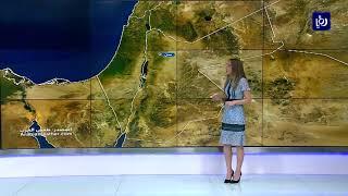 النشرة الجوية الأردنية من رؤيا 5-12-2019 | Jordan Weather