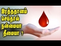 Blood Donation is Good or Bad ||  இரத்ததானம் செய்தால் நன்மையா தீமையா ? - Tamil Health Tips