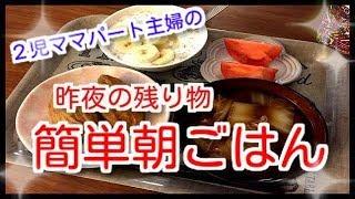 【料理】・・とは言えない残り物朝ご飯