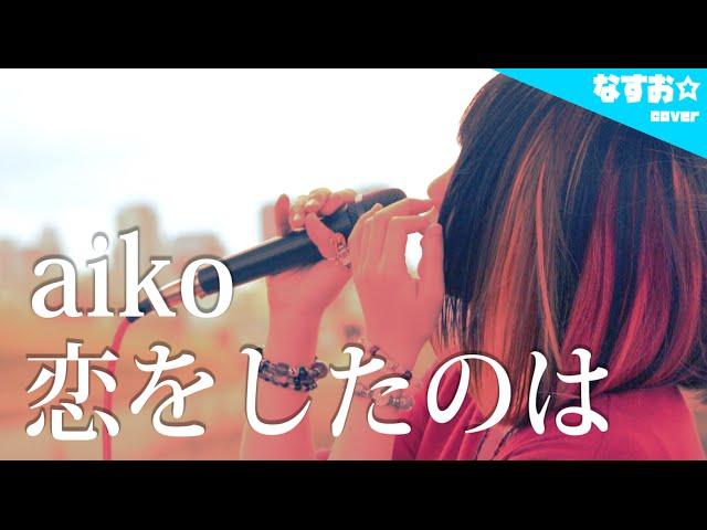 aiko - 恋をしたのは (映画「聲の形」主題歌) なすお☆arrange
