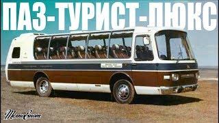 КРАСАВЕЦ ИЗ СССР - ПАЗ-Турист-Люкс 8,5