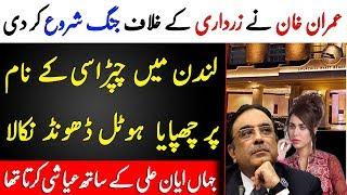 Prime Ministers Imran Khan Find Hyatt Churchill London Regency Of Asif Ali Zardari | Infomatic