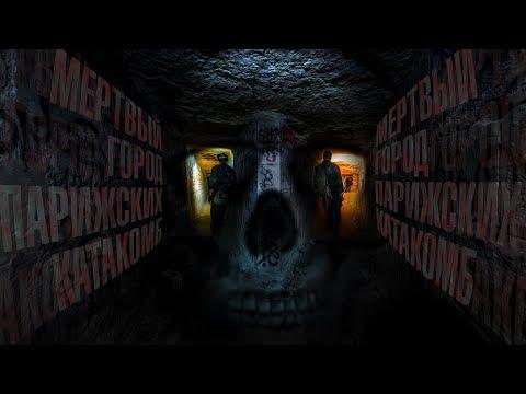 Смотреть Парижские катакомбы. Заброшенное подземное кладбище. Сталк с МШ. онлайн